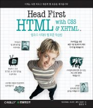 Head&First HTML with CSS & XHTML - 웹2.0 시대의 웹 표준 학습법